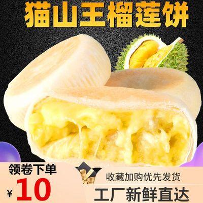 猫山王榴莲饼(一箱10个)榴莲酥整箱批发糕点点心月饼零食