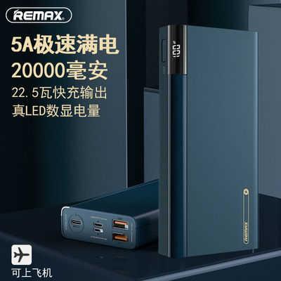 REMAX 睿量 RPP-108 22.5w移动电源 20000毫安 59元包邮