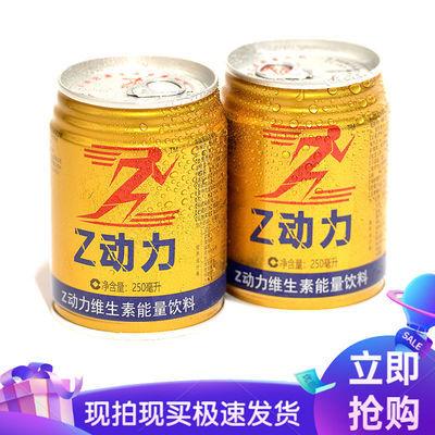 维生素功能饮料批发网红体质能量饮料解渴夏季牛磺酸饮料6罐250ml