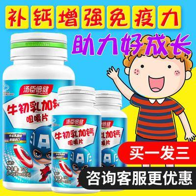 增强免疫力汤臣倍健R牛初乳加钙咀嚼片儿童钙片增强免疫力补钙男