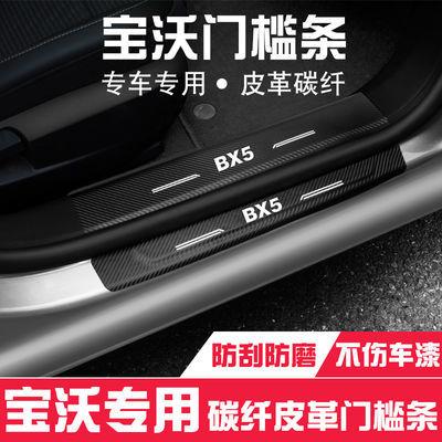 专车专用宝沃BX5 BX7汽车碳纤迎宾车门踏板门槛条装饰改装护板贴