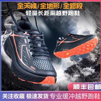 R2跑鞋 faith信念全地形防滑专业越野跑步鞋男女马拉松透气运动鞋