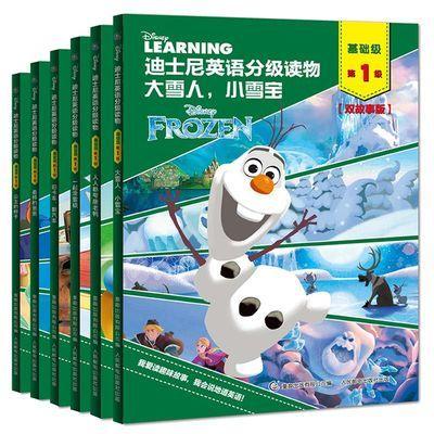 正版 迪士尼英语分级读物基础级第1级全套6册 幼儿英语启蒙教材儿