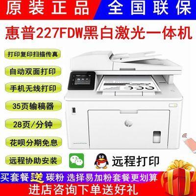 惠普M227fdw/sdn/227d黑白激光无线自动双面一体机无线手机打印机