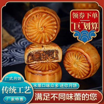 水果月饼广式小月饼迷你软皮中秋糕点休闲散装批发零食26g/50g