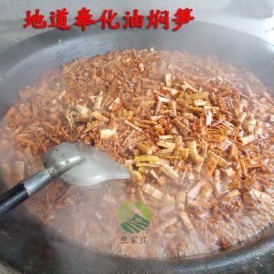 H]20新笋奉化油焖笋烤笋原味和香辣口味宁波特产油闷笋新鲜高性价