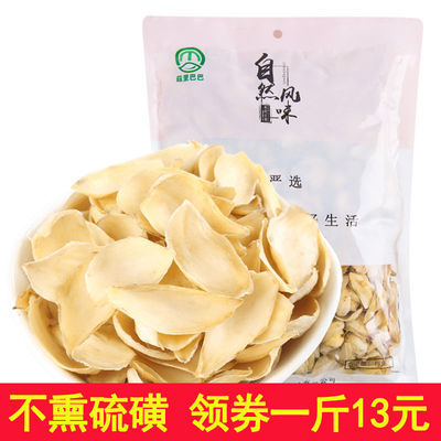 吉美味百合干干货无硫新货特级食用百合特产250g/500g