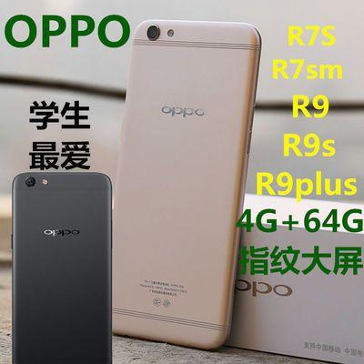 正品二手手机OPPO R9全网通4G双摄像头美颜智能指纹解锁R7s学生机