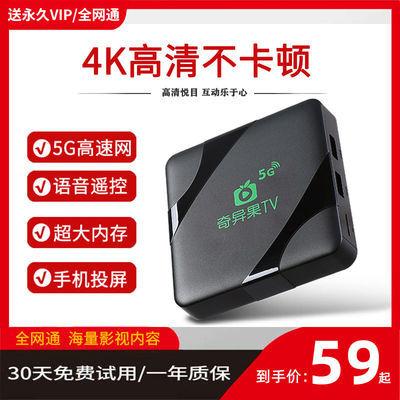美纳途高清语音智能网络电视机顶盒子播放器8核无线wifi家用投屏