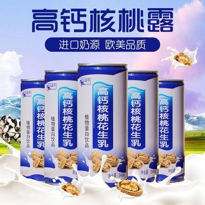 高钙核桃乳240ml*16罐7月20日产 低糖高钙核桃露新鲜压榨植物饮品