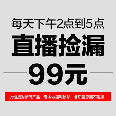02 阿诗琳直播间捡漏福利专用 季末清仓 不退不换99【10天内发货】
