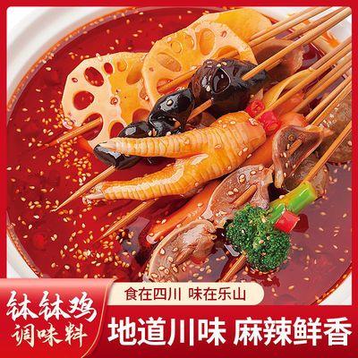 川天府味道乐山钵钵鸡红油拌菜调料冷串串火锅麻辣烫底料360g包邮