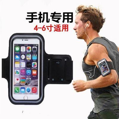 跑步放手机的臂套 绑在手臂上的手机套 运动绑带袋胳膊臂包)