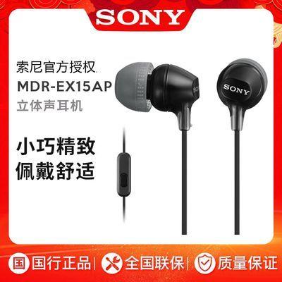 Sony/索尼原装耳机EX15AP入耳式重低音运动降噪手机通用vivo小米