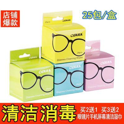 25片装一次性擦眼镜纸湿巾手机屏幕清洁布相机镜头消毒湿巾擦镜纸