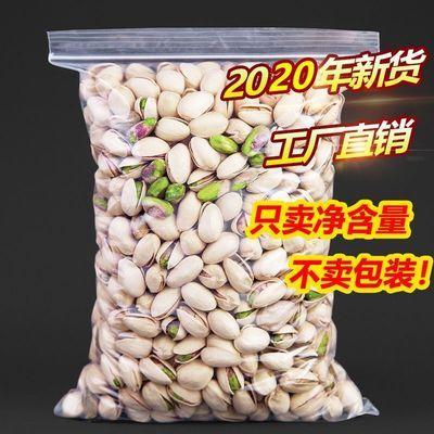 【工厂批发价】新货开心果原味袋装炒货特产零食坚果批发100克新