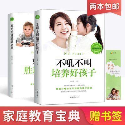 【特价】正版 好妈妈胜过好老师不吼不叫正面管教 教育孩子的书籍