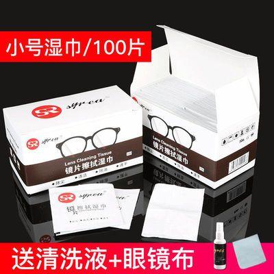 擦眼镜纸湿巾一次性眼镜布手机电脑屏幕相机镜头擦拭防雾清洁湿巾