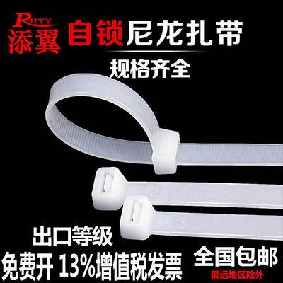 扎带条 尼龙扎带大中小号黑白色4*150*200*250自锁式捆绑塑料扎带
