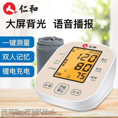 仁和电子血压仪器家用医用老人臂式自动血压计精准语音血压测量仪