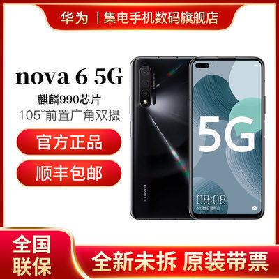 【全国联保/正品带票】华为nova6 5G  麒麟990芯片  全新5G手机