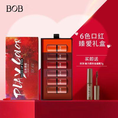 BOB琉光炫色口红套装礼盒6支正装防水持久保湿唇膏不易掉色不沾杯