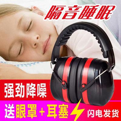 隔音耳罩耳塞睡眠专业防噪音学生工作睡觉防呼噜降噪耳机护耳包邮