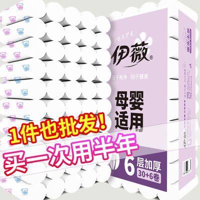 卫生纸整箱批家用大卷纸卷筒手纸巾厕纸无芯家庭实惠装厕所卫生间