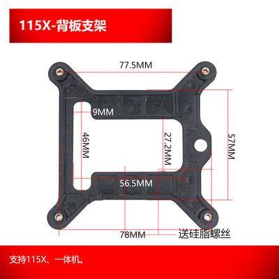 Intel英特尔775 115X 1366 2011CPU扣具AMD支架AM4散热器风扇底座