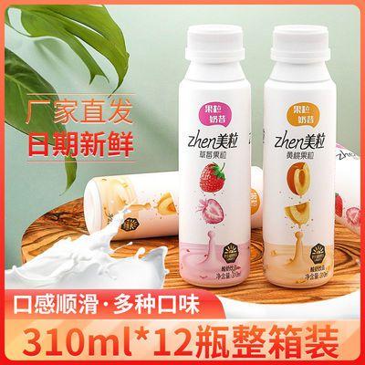 【代餐奶昔】12瓶装水果味脱脂酸奶果粒早餐乳酸菌风味整箱批发价