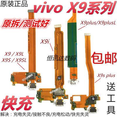 原装vivo x9 sl X9S X9L x9i X9PLUS X9SPLUS 尾插充电口排线小板