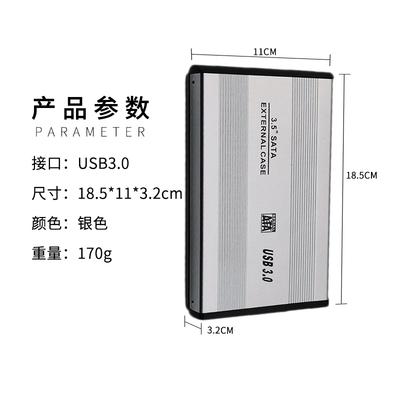 铝合金USB3.0台式机硬盘盒3.5寸硬盘盒高速传输SATA串口通用包邮
