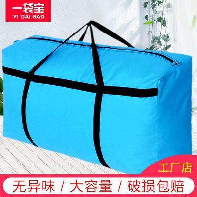 搬家打包袋行李袋大容量超大红白蓝编织袋帆布大号牛津布加厚防水