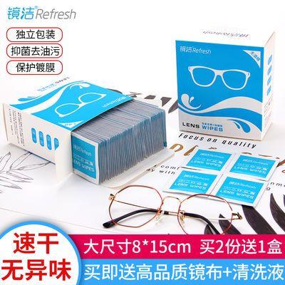 眼镜布擦眼镜纸湿巾一次性眼睛布专业擦拭手机电脑镜头屏幕清洁布
