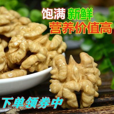 【原味核桃仁】老树新鲜核桃肉坚果核桃零食孕妇补脑营养美容养颜
