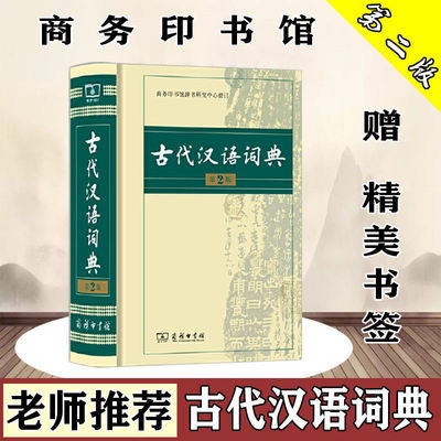 古代汉语词典第二版【精装】商务印书馆新版大字本古汉语字典正版