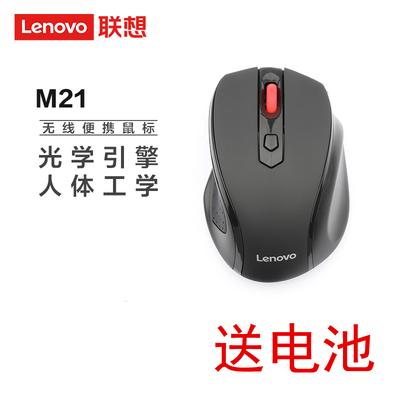 原装正品 联想M21无线鼠标静音 笔记本台式电脑通用USB办公省电