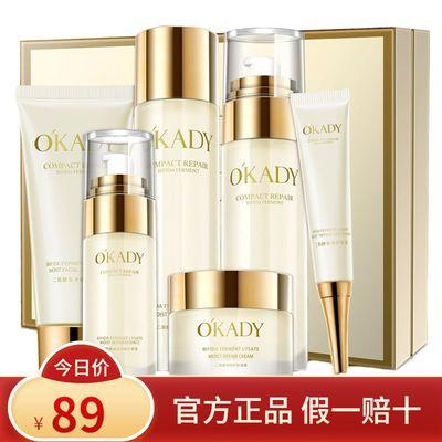 欧佩补水套装护肤品保湿面部护理水乳液洗面奶抗氧化品牌化妆品