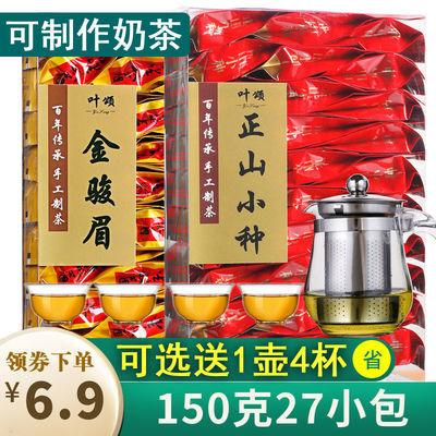 叶颂茶叶 红茶正山小种金骏眉 大红袍 铁观音多款任选 礼盒装新茶