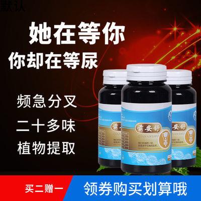 【官方正品 告别前列腺】尿频尿急增生肥大油菜花粉可搭前列腺贴