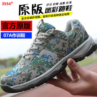 部队配发正品07a作训鞋迷彩鞋男防滑耐磨减震跑步鞋军训鞋运动鞋