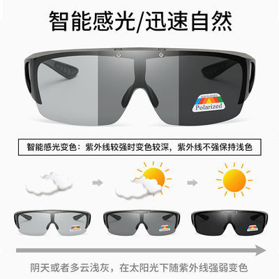30632/可套近视太阳镜运动防风沙黄片套镜男女变色偏光护目夜视眼镜墨镜