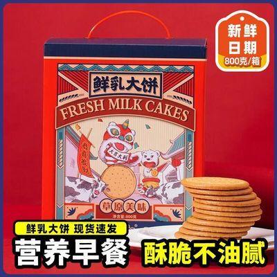 李佳琦推荐叮咚熊草原鲜乳大饼奶香酥脆牛奶饼干办公室小吃零食