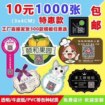 不干胶标签贴纸定制商标二维码封口透明外卖水果logo定做广告印刷【9月30日发完】