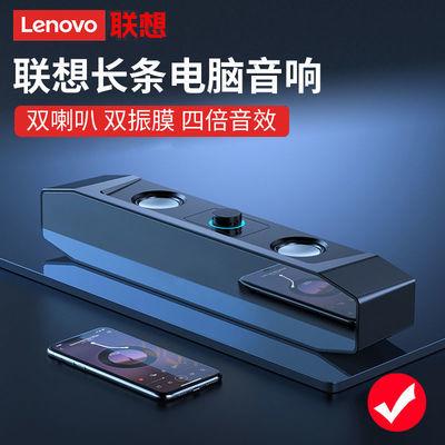 联想LO9 家用USB有线蓝牙电脑音响 长条台式笔记本小音箱低音炮