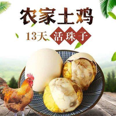 领劵减20】活珠子鸡蛋13天新鲜鸡胚蛋土鸡蛋非毛蛋熟即食喜蛋美容