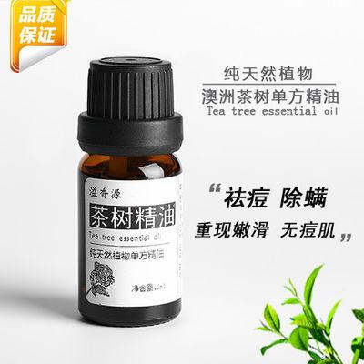 茶树精油祛痘粉刺控油提神收敛毛孔去屑止痒护肤香薰按摩纯单方正