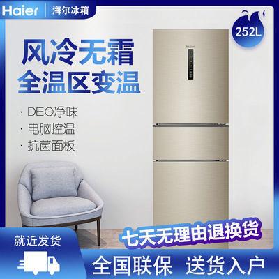 Haier/海尔冰箱160/216/252升三门节能省电家用冰箱双门冷藏冷冻