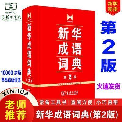 新华成语词典第2版+现代汉语词典第7版商务印书馆初高中工具书