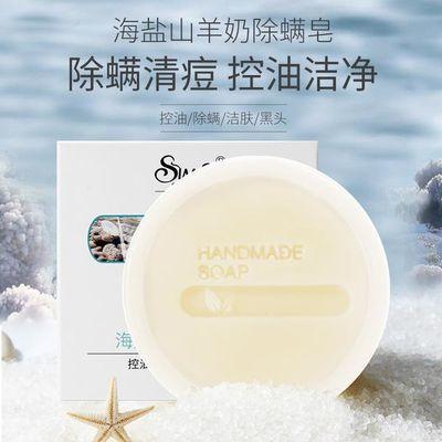 【买一送一】海盐皂山羊奶皂马油皂手工除螨皂洁面洗手洗澡香皂